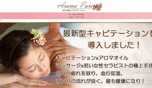 Aroma Pure(アロマピュア)の口コミ体験まとめ|秋津・新秋津のメンズエステ