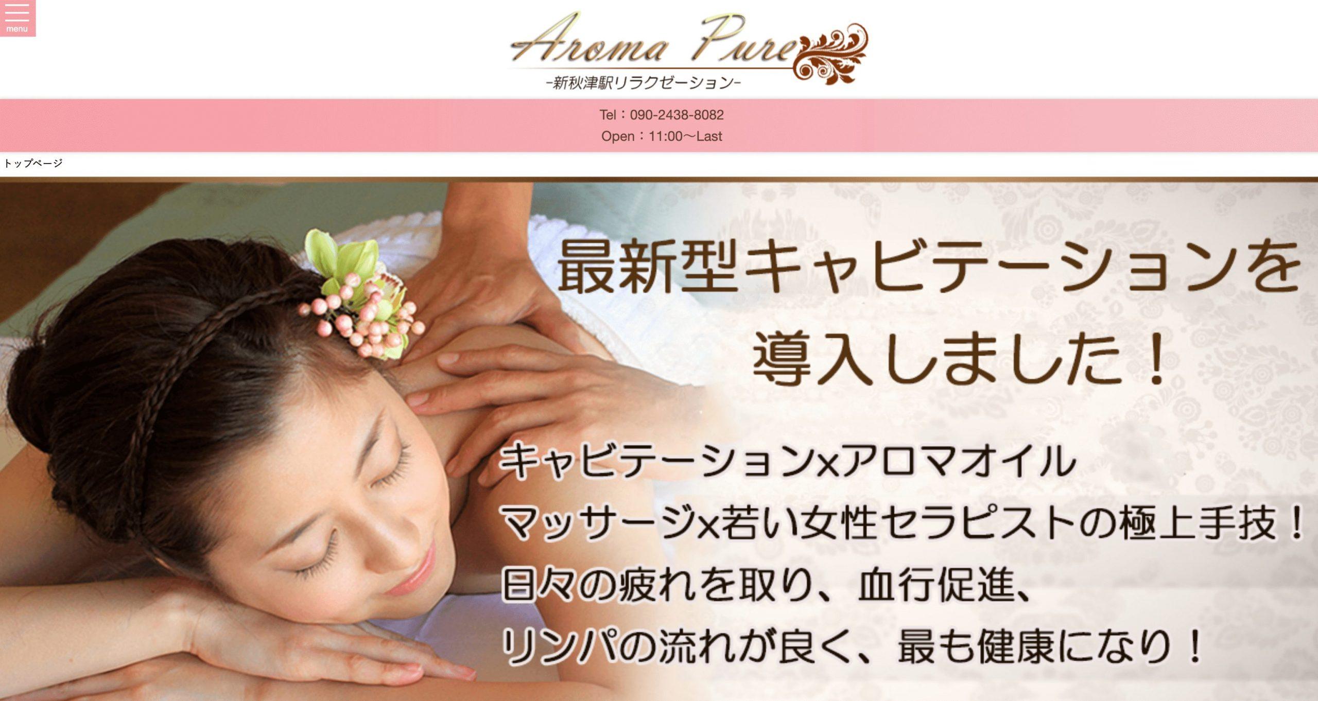 Aroma Pure(アロマピュア)