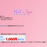 Hill's Spa(ヒルズスパ)