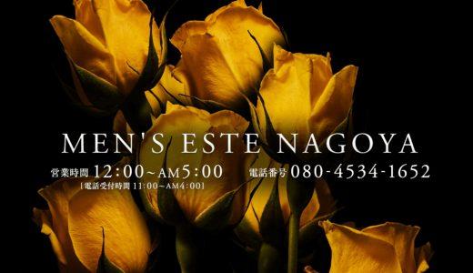 MEN'S ESTE NAGOYAの口コミ体験まとめ|名古屋・栄のメンズエステ
