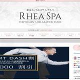 RHEA SPA(レアスパ)の口コミ体験まとめ|蒲田・大井町のメンズエステ