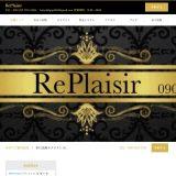 RePlaisir(リプレジール)