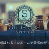 SiroeSpa(シロエスパ)