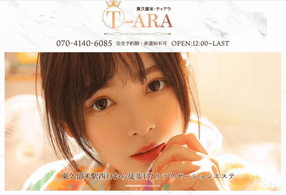 T-ARA(ティアラ)