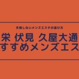 栄・久屋大通・伏見でヌキあり期待のおすすめメンズエステ5選【口コミ体験まとめ】