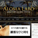 ALOMA LABO(アロマラボ)の口コミ体験まとめ|所沢・秋津のメンズエステ