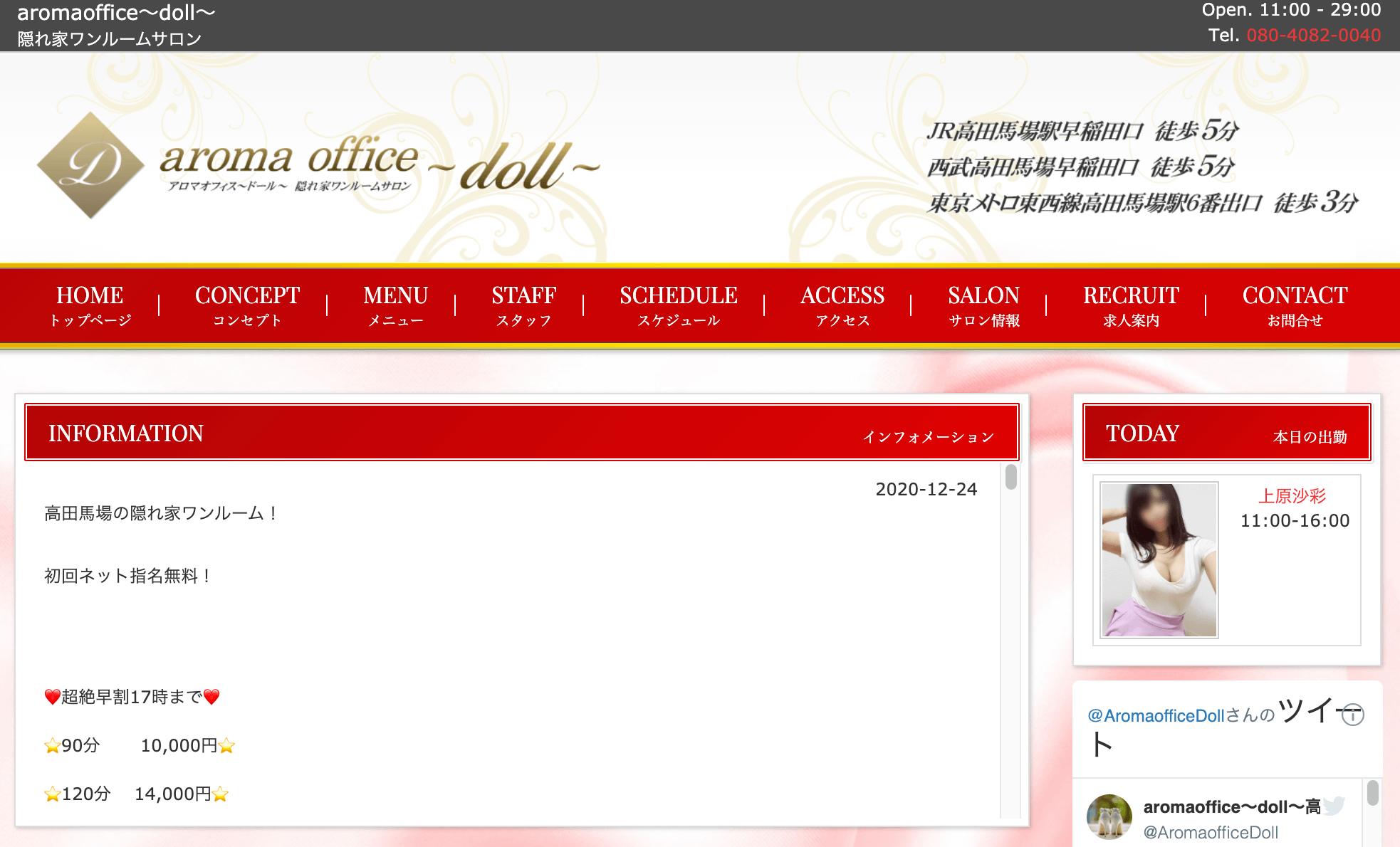 アロマオフィス・ドール