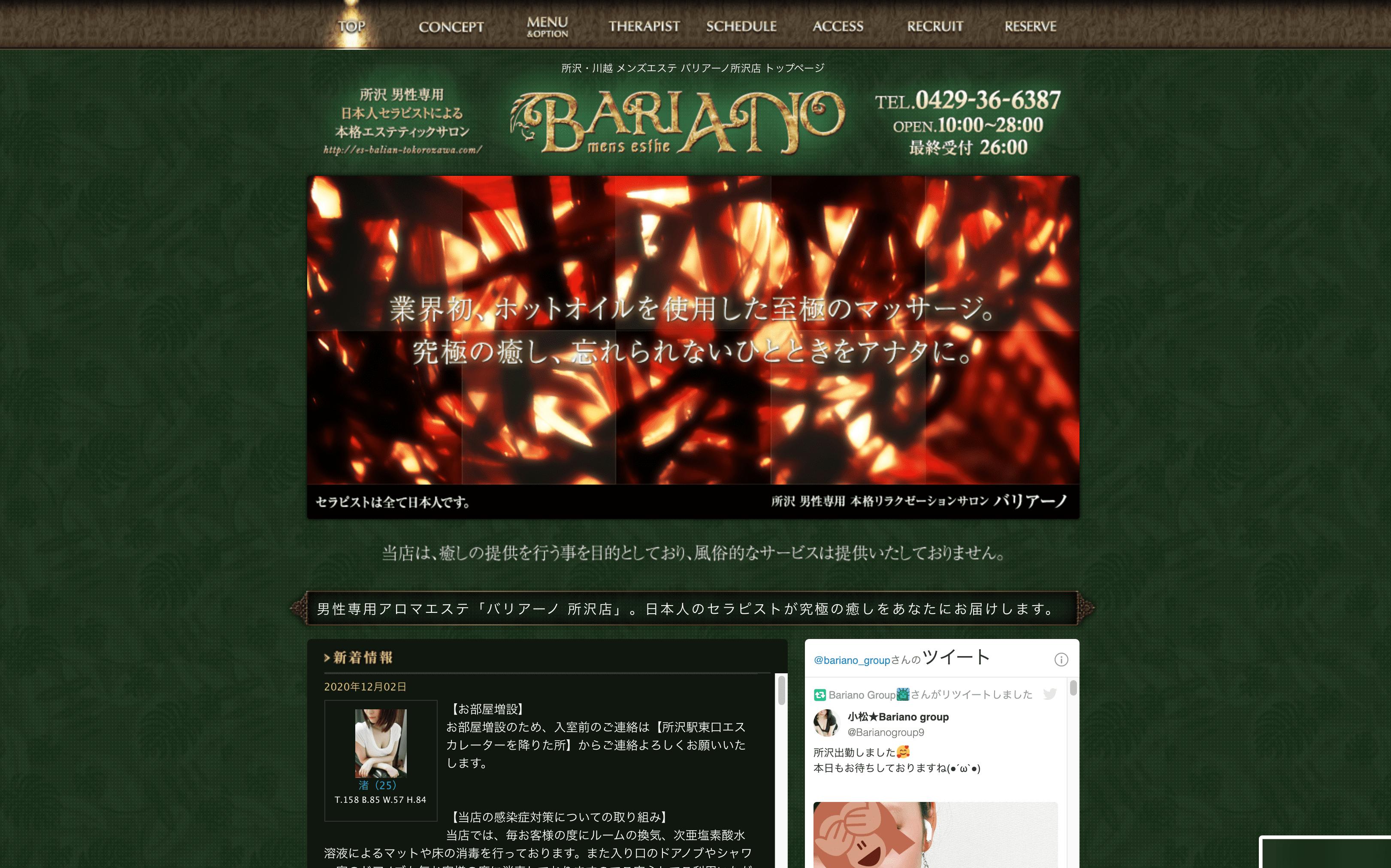 バリアーノ所沢店