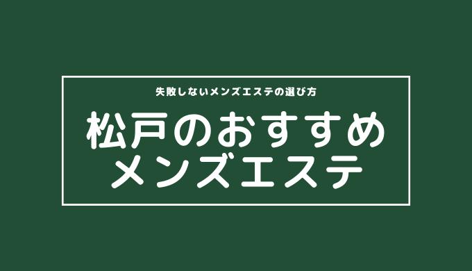 松戸でヌキあり期待のメンズエステおすすめ