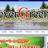 エバーグリーン 早稲田店