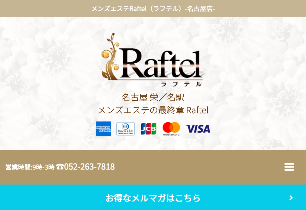 Raftel(ラフテル)