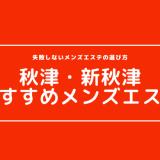 秋津・新秋津でヌキあり・本番期待のメンズエステ5選【口コミ体験まとめ】