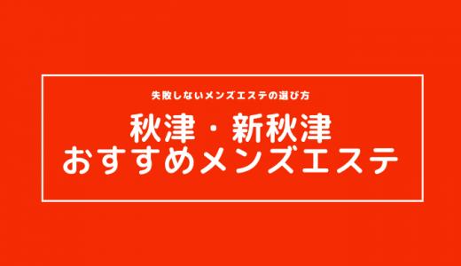 秋津・新秋津でヌキあり期待のメンズエステ5選【口コミ体験まとめ】