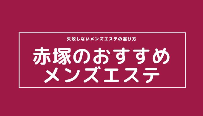 赤塚でヌキあり期待のおすすめメンズエステ