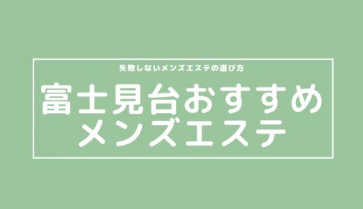 富士見台でヌキあり期待のおすすめメンズエステは?【口コミ体験まとめ】