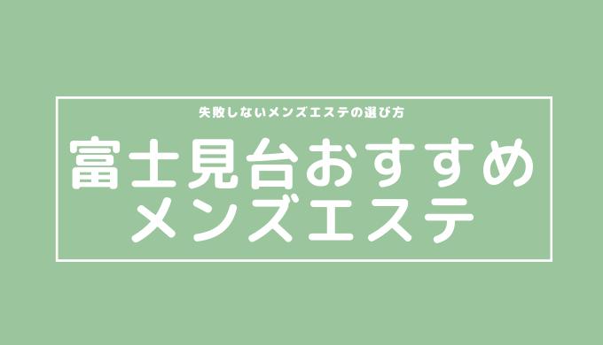 富士見台でヌキあり期待のおすすめメンズエステは?