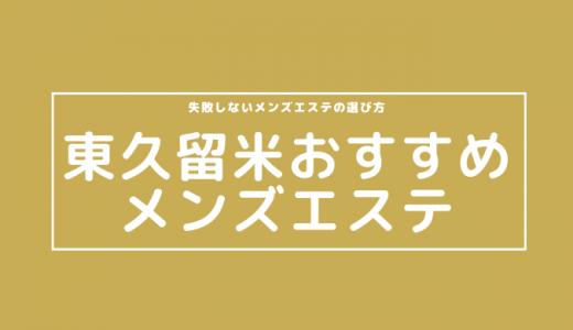 東久留米でヌキあり期待のメンズエステ5選【口コミ体験まとめ】