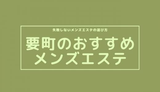 要町でヌキあり期待のおすすめメンズエステ2選【口コミ体験まとめ】