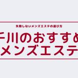千川でヌキあり期待のおすすめメンズエステは?【口コミ体験まとめ】