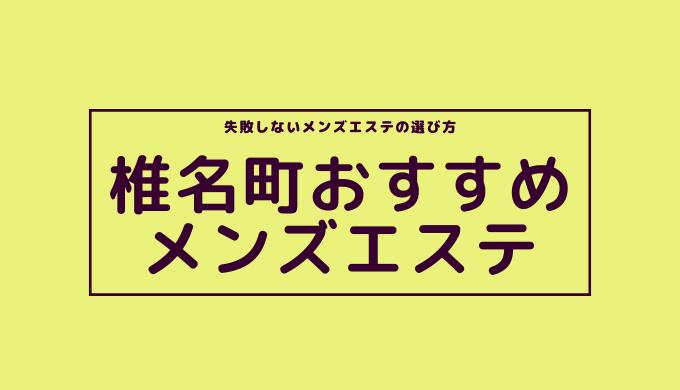 椎名町でヌキあり期待のおすすめメンズエステ