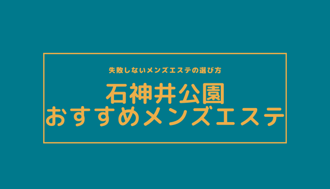 石神井公園でヌキあり期待のおすすめメンズエステ