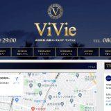 ViVie(ヴィヴィエ)の口コミ体験まとめ|西早稲田・高田馬場メンズエステ