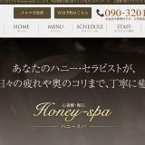 Honey-spa(ハニースパ)の口コミ体験まとめ|心斎橋のメンズエステ