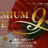 PREMIUM NINE(プレミアムナイン)の口コミ体験まとめ|難波・桜川のメンズエステ