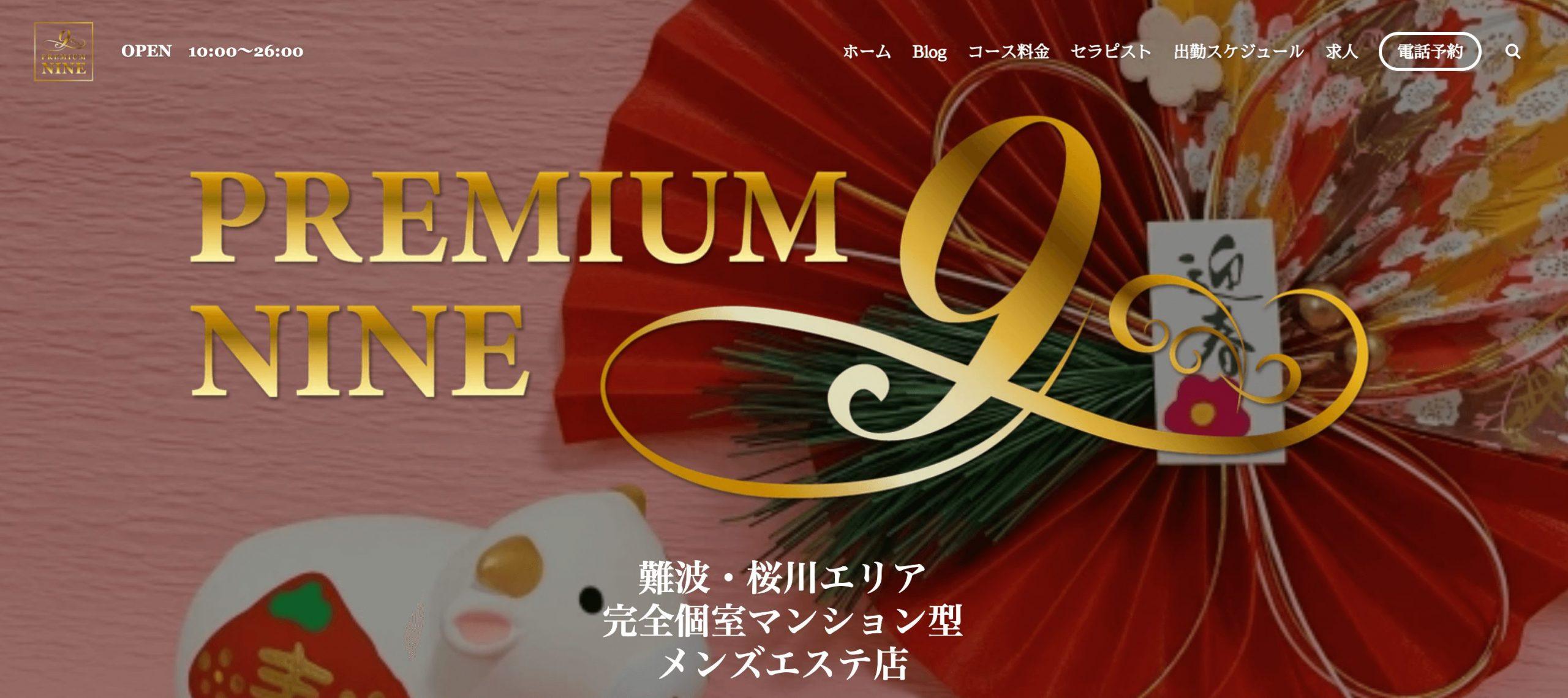 PREMIUM NINE(プレミアムナイン)