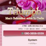 Triumph(トリンプ)の口コミ体験まとめ|谷町・日本橋・堺筋本町・難波のメンズエステ