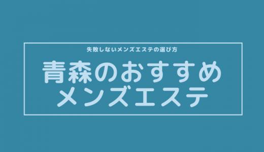 青森でヌキあり期待のおすすめメンズエステ2選【口コミ体験まとめ】