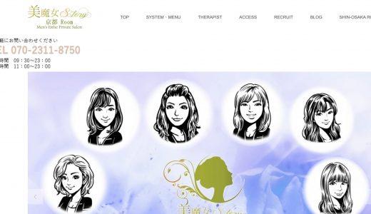 美魔女STORY(ストーリー) 京都Roomの口コミ体験まとめ|京都のメンズエステ