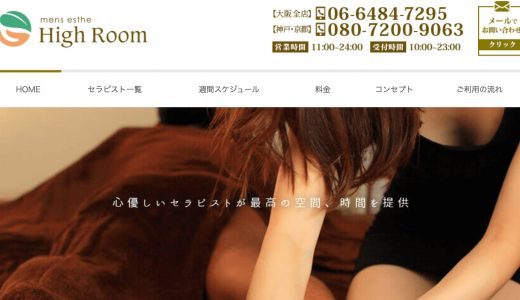 High Room(ハイルーム)の口コミ体験まとめ|大阪・京都・神戸のメンズエステ