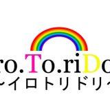 I.ro.To.riDori(イロトリドリ)の口コミ体験まとめ|大阪・日本橋のメンズエステ