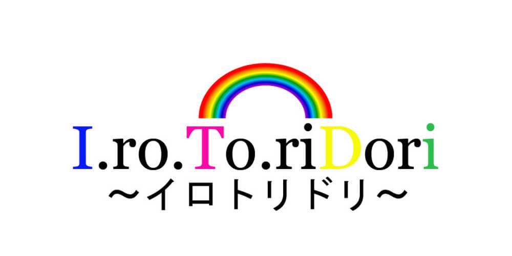 I.ro.To.riDori(イロトリドリ)
