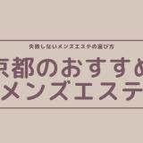 京都でヌキあり期待のおすすめメンズエステ3選【メンエス口コミ体験まとめ】