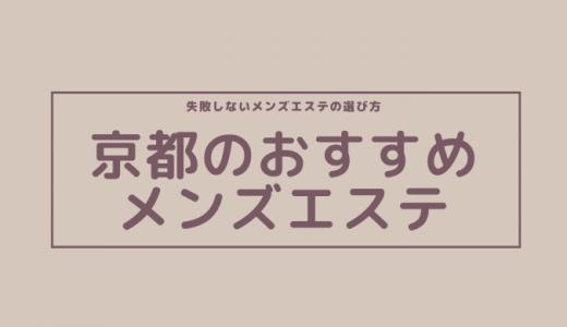 京都でヌキあり期待のおすすめメンズエステ3選【口コミ体験まとめ】