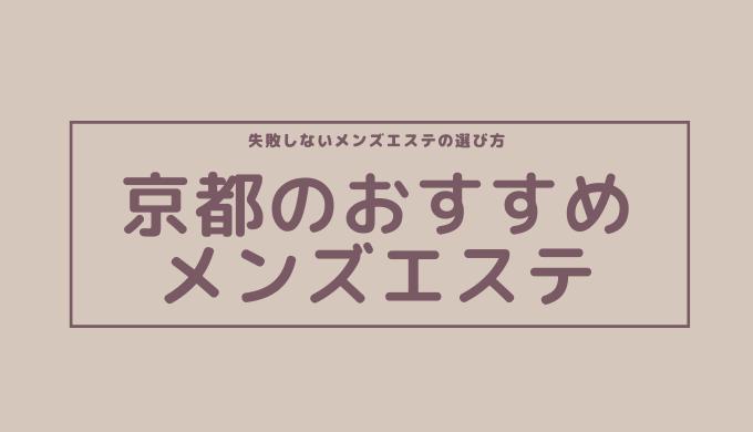 京都でヌキあり期待のおすすめメンズエステ