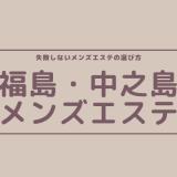 【大阪】福島・中之島でヌキあり期待のおすすめメンズエステ3選【メンエス口コミ体験まとめ】
