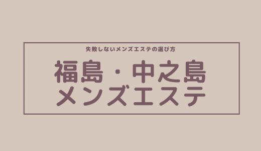 福島・中之島でヌキあり期待のおすすめメンズエステ3選【口コミ体験まとめ】