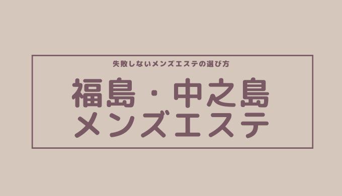 メンズ エステ 口コミ 大阪 【2021年最新版】大阪(本町・梅田・難波) メンズエステキング(ランキング・口コミ・体験談)