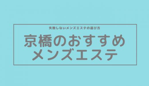 大阪・京橋でヌキあり期待のおすすめメンズエステ6選【口コミ体験まとめ】
