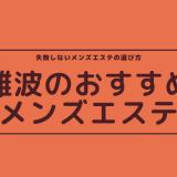 【大阪】難波でヌキあり期待のおすすめメンズエステ6選【口コミ体験まとめ】