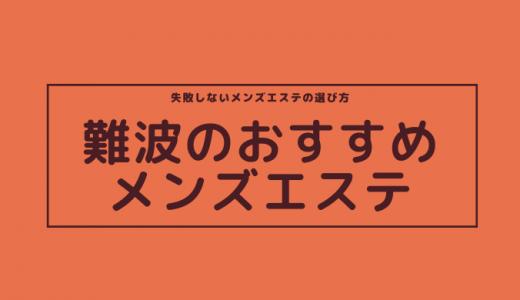 難波でヌキあり期待のおすすめメンズエステ6選【口コミ体験まとめ】