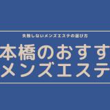 大阪・日本橋でヌキあり期待のおすすめメンズエステ