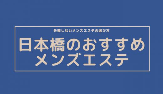 大阪・日本橋でヌキあり期待のおすすめメンズエステ9選【口コミ体験まとめ】