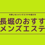 【大阪】西長堀・西大橋でヌキあり期待のおすすめメンズエステ3選【メンエス口コミ体験まとめ】