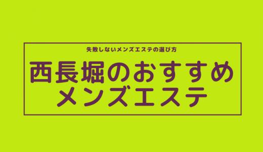 西長堀・西大橋でヌキあり期待のおすすめメンズエステ3選【口コミ体験まとめ】