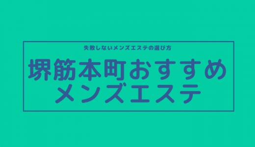 【大阪】堺筋本町でヌキあり期待のおすすめメンズエステ5選【口コミ体験まとめ】