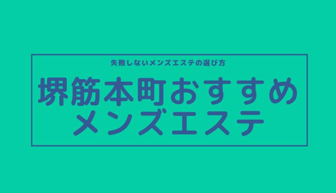 堺筋本町でヌキあり期待のおすすめメンズエステ